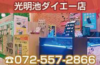 i-Dream 光明池ダイエー店
