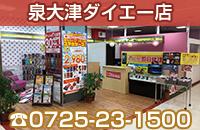 i-Dream 泉大津ダイエー店