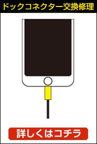 iPhoneゴックコネクター交換修理