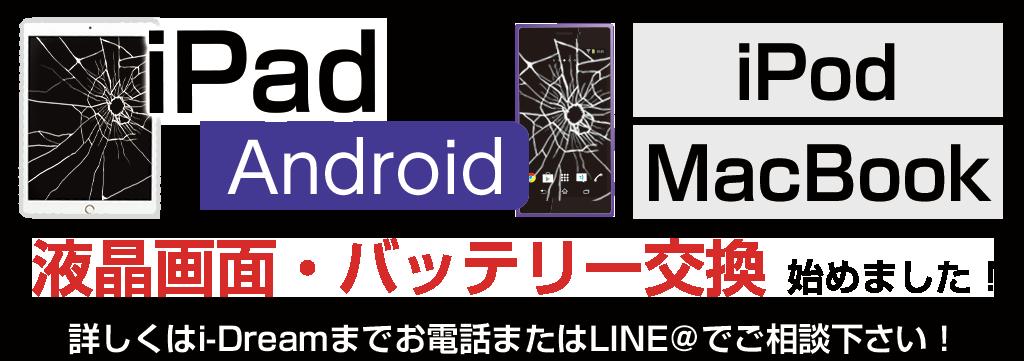 アイドリームiPad Android修理